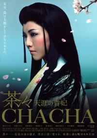 Chacha: Tengai no Onna (2007) plakat