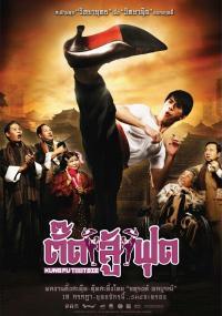 Kung Fu Tootsie