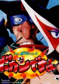 Time Bokan Series: Bokan Desuyo (1998) plakat