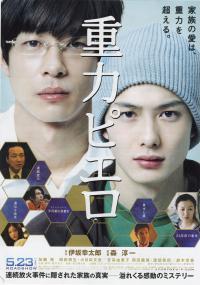 Jûryoku piero (2009) plakat