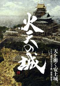 Katen no Shiro (2009) plakat