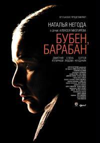 Bęben, bębenek (2009) plakat