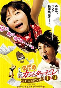 Nodame Kantâbire saishû gakushô - Zenpen (2009) plakat