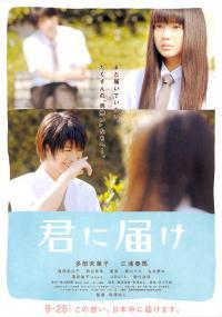 Kimi ni Todoke (2010) plakat