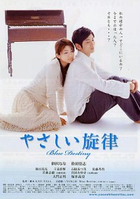 Yasashii senritsu (2008) plakat