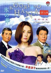 Koori no Hana (2008) plakat