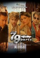 plakat - '79 Parts (2015)