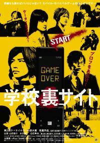 Gakkô ura saito (2009) plakat