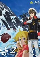plakat - Uchū Senkan Yamato 2202: Ai no Senshi-tachi (2017)