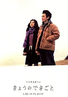 Kyô no dekigoto (2003) plakat