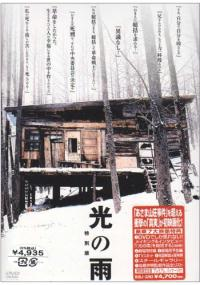 Hikari no ame (2001) plakat