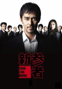 Shinzanmono (2010) plakat