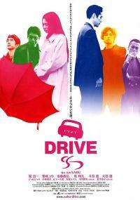 Drive (2002) plakat
