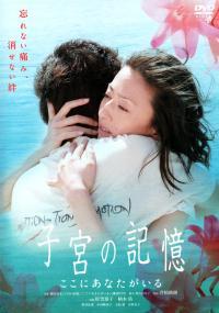 Shikyû no kioku (2007) plakat
