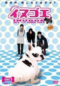 Inugoe (2006) plakat