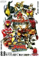plakat - Engine sentai Go-onger: Boom boom! Bang bang! GekijoBang!! (2008)
