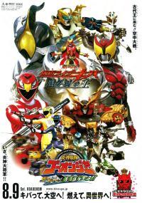 Engine sentai Go-onger: Boom boom! Bang bang! GekijoBang!! (2008) plakat