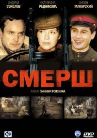 SMERSH (2007) plakat