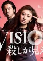 Vision - Koroshi Ga Mieru Onna (2012) plakat