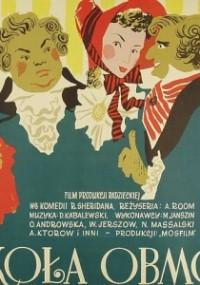 Szkoła obmowy (1952) plakat