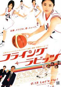 Furaingu rabittsu (2008) plakat