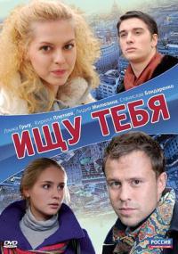 Ishchu tebya (2010) plakat