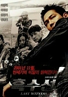 Heugsuseon (2001) plakat