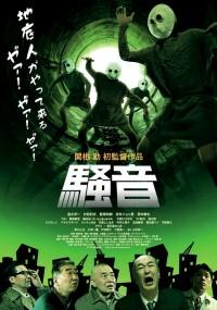 Sōon (2014) plakat