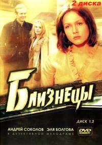 Bliznetsy (2004) plakat