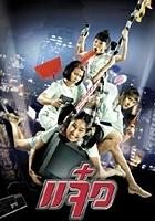 plakat - M.A.I.D (2004)
