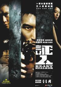 Ching Yan (2008) plakat