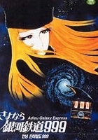 Sayonara Ginga Tetsudō 999: Andromeda Shūchakueki