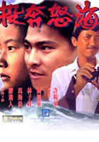 Boat People. Uchodźcy z Wietnamu (1982) plakat