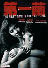 Di Yi Jian (1989) plakat