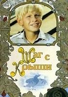 Shag s kryshi (1970) plakat