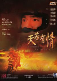Tian ruo you qing (1990) plakat