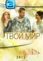 Tvoy mir (2012) plakat