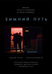 Podróż zimowa (2013) plakat