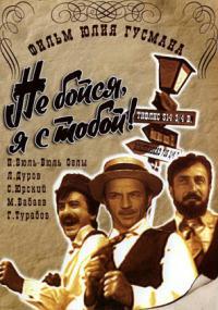 Ne boysya, ya s toboy (1981) plakat