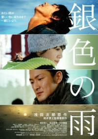 Gin-iro no Ame (2009) plakat