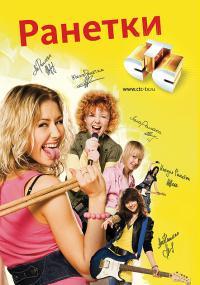 Ranetki (2008) plakat