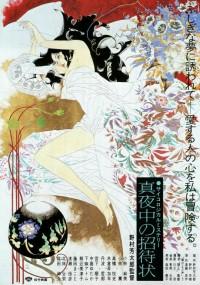 Mayonaka no shôtaijô (1981) plakat