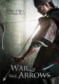 Strzała wojny (2011) plakat
