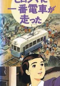 Hiroshima ni ichiban densha ga hashitta (1993) plakat