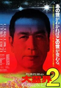 Tanba Tetsuro no Daireikai Shindara Odoroita!! (1990) plakat