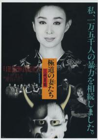 Gokudo no onna-tachi: San-daime ane (1989) plakat