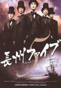 Chôshû Faibu (2006) plakat
