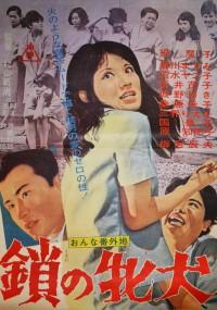 Onna bangaichi: kûsari no mesu (1965) plakat