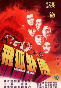 Fei hu wai chuan (1980) plakat
