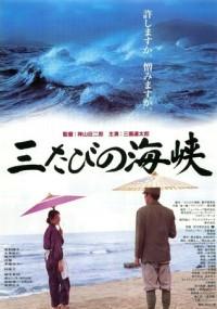 Mitabi no Kaikyō (1995) plakat